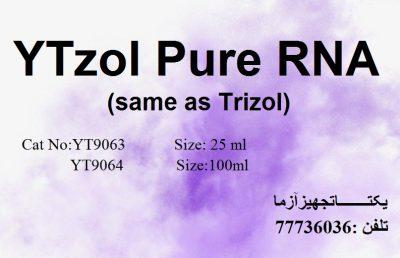 محلول YTzol pure RNA