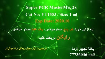 مسترمیکس سوپر PCR